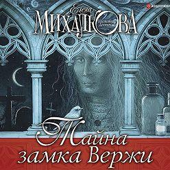 Елена Михалкова - Тайна замка Вержи