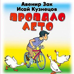 Авенир Зак - Пропало лето