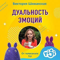 Виктория Шиманская - Дуальность эмоций у ребенка
