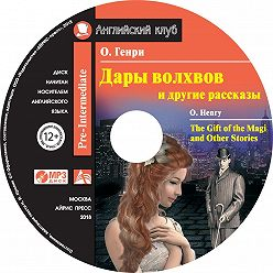 О. Генри - Дары волхвов и другие рассказы / The Gift of the Magi and Other Stories