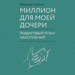Владимир Савенок - Миллион для моей дочери