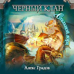 Анна Гурова - Черный клан. Стальной лорд