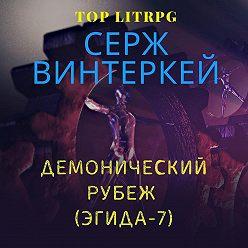 Серж Винтеркей - Демонический рубеж