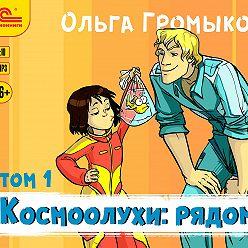 Ольга Громыко - Космоолухи: рядом. Том 1