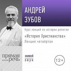 Андрей Зубов - Лекция «История Христианства» День 4 (интенсивный курс, февраль)