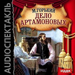 Максим Горький - Дело Артамоновых (спектакль)