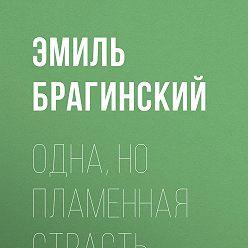 Эмиль Брагинский - Одна, но пламенная страсть