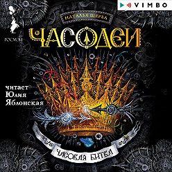 Наталья Щерба - Часодеи. Часовая битва