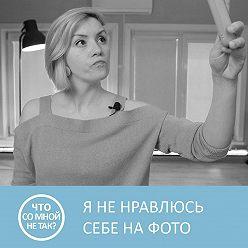 Петровна - Почему мы не нравимся себе на фото