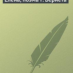 Виссарион Белинский - Елена, поэма г. Бернета