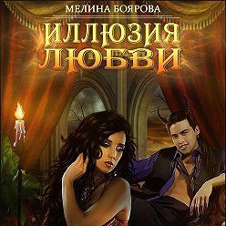 Мелина - Иллюзия любви