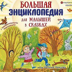 Наталия Немцова - Большая энциклопедия для малышей в сказках