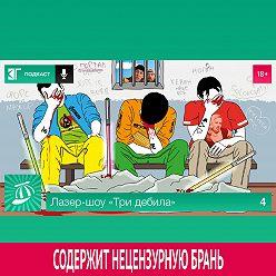Михаил Судаков - Выпуск 4