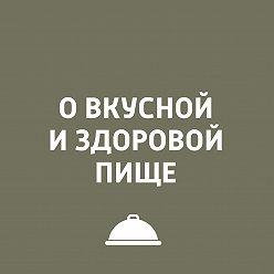 Игорь Ружейников - Армянская кухня