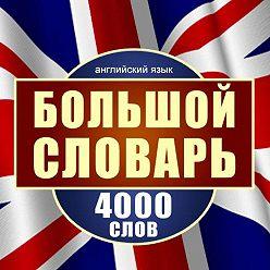 Майкл Спенсер - Английский язык. Большой словарь. 4000 слов