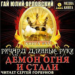 Гай Орловский - Ричард Длинные Руки. Демон Огня и Стали