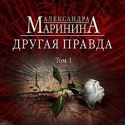 Александра Маринина - Другая правда. Том 1