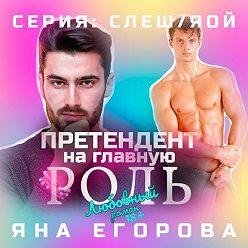 Яна Егорова - Претендент на главную роль