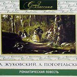 Василий Жуковский - Романтическая повесть 1