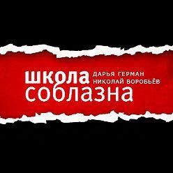 Николай Воробьев - Владислав Цыплухин в «Школе Соблазна»