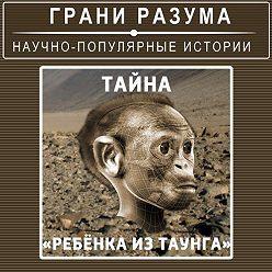 Анатолий Стрельцов - Тайна «Ребенка изТаунга»