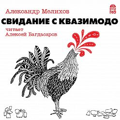 Александр Мелихов - Свидание с Квазимодо