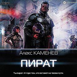 Алекс Каменев - Пират