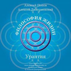 Алексей Попов - Ваши вопросы и ответы. Часть 2