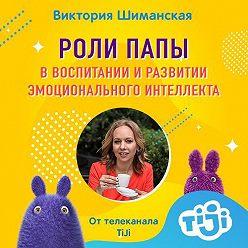 Виктория Шиманская - Роли папы в воспитании и развитии эмоционального интеллекта