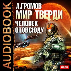 Александр Громов - Человек отовсюду