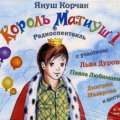 Януш Корчак - Король Матиуш Первый (спектакль)