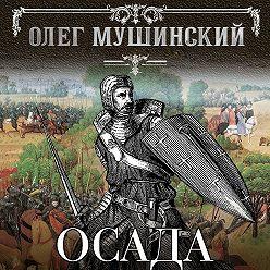 Олег Мушинский - Осада