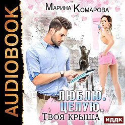 Марина Комарова - Люблю. Целую. Твоя крыша