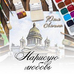 Юлия Ляпина - Нарисую любовь