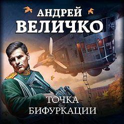 Андрей Величко - Точка бифуркации