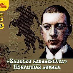 Николай Гумилев - «Записки кавалериста» и избранная лирика (К 130-летнему юбилею поэта)