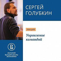 Сергей Голубкин - Управление командой
