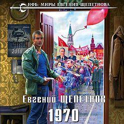 Евгений Щепетнов - 1970