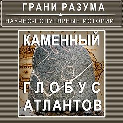 Анатолий Стрельцов - Каменный глобус Атлантов