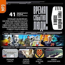 Сборник - В окопах холодной войны