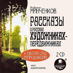Яков Минченков - Рассказы о русских художниках-передвижниках
