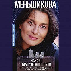 Ксения Меньшикова - Начало магического пути