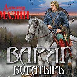 Александр Мазин - Богатырь