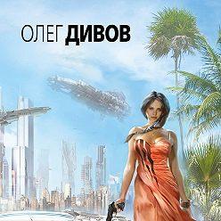 Олег Дивов - Леди не движется – 2