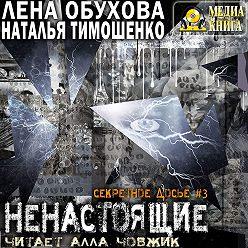 Елена Обухова - Ненастоящие