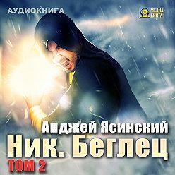 Анджей Ясинский - Ник. Беглец. Том 2