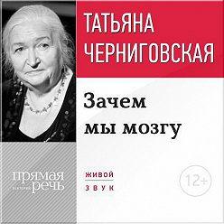 Татьяна Черниговская - Лекция «Зачем мы мозгу»