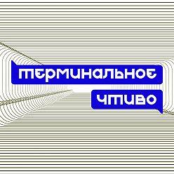 Мастридер - Мир становится лучше или хуже? Дебаты. S08E08