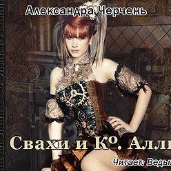 Александра Черчень - Свахи и Ко «Алли» (рассказ)