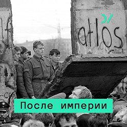 Владимир Федорин - 1984: Советский Союз накануне перемен. Что знал Оруэлл о реальном социализме?